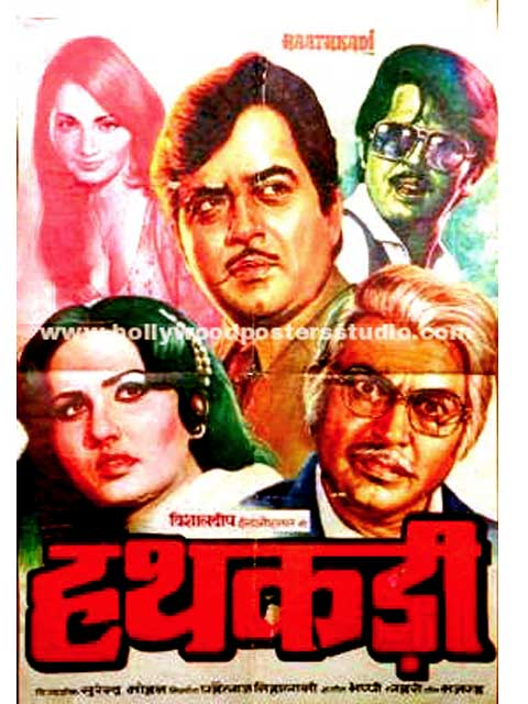 Hand painted bollywood movie posters Haathkadi