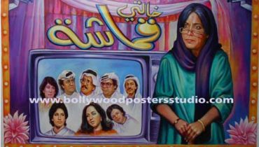 Turn out tv serials poster into Bollywood style hand painted art poster