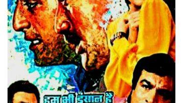 Hum bhi insaan hain hand panted posters
