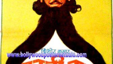 Hand painted bollywood movie posters Badhti ka naam dadhi
