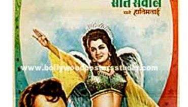Hand painted bollywood movie posters Saat sawal hatim tai